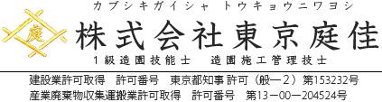株式会社東京庭佳